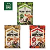【喬安牧場】金門戰地牛肉乾140g 有點硬有點好吃(3包/6包)(免運費)