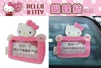 權世界@汽車用品 Hello Kitty 蝴蝶結系列 停車用電話留言板( 暫停一下) PKTD008W-09
