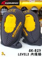 任我行騎士部品 KOMINE SK-825 CE2等級 內穿式 護膝 護具 防摔 重機 騎士裝備 內護膝 SK825