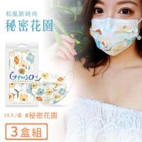 【令和】台灣製醫用口罩成人10入花樣系列-3盒組(秘密花園)