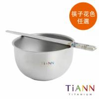 【TiANN 鈦安】純鈦雙層鈦碗+筷子套組(含防水袋)