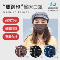 【順易利】50入 雙鋼印潮酷醫療口罩(雙鋼印醫用口罩)