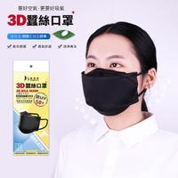 【K's 凱恩絲】2021新款3D立體韓版超包覆100%涼感蠶絲口罩-成人用(超薄涼感蠶絲、抗UV50+、超彈力耳掛)