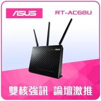 【獨家-資安升級組】ASUS 華碩 RT-AC68U AC1900 Ai Mesh 雙頻無線WI-FI分享器+趨勢科技智慧網安管家