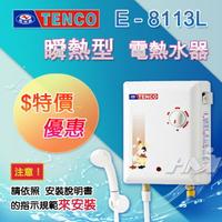 【TENCO電光牌】E-8113L 即熱式/瞬熱型 電熱水器/配管淋浴兩用熱水器(不含安裝、區域限制)