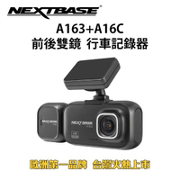 【NEXTBASE】A163+A16C 前鏡頭+車內後鏡頭 4K 行車紀錄器(Sony IMX415+307星光夜視)