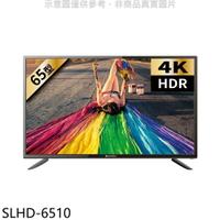 樂點3%送=97折山水【SLHD-6510】65吋連網液晶顯示器電視(無安裝)