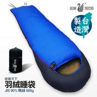 【遊遍天下】MIT台灣製保暖防風防潑水羽絨睡袋(D600)