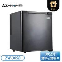 『歡慶週年 翠亨好禮三重奏』[ZANWA 晶華]30公升 電子雙芯變頻式冰箱/冷藏箱/小冰箱/紅酒櫃 ZW-30SB