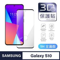 Samsung Galaxy S10 全滿版3D曲面鋼化螢幕保護玻璃貼膜(極簡黑)