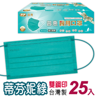 【普惠醫工】成人防疫醫用口罩-蒂芬妮綠 (25片1盒)