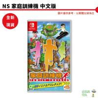 【預購】10/15 NS SWITCH 家庭訓練機 附腿部固定帶二入 中文版