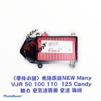 (零件小舖)光陽原廠NEW Many VJR 50 100 110  125 Candy 魅力 空氣濾清器 空濾 海綿
