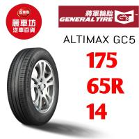 將軍輪胎 AltiMax GC5 175/65/14 82H 【麗車坊19497】