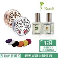 【Karoli 卡蘿萊】10ml香精2入 香味任選 +生命樹口罩香氛扣-雙色(精油口罩扣/口罩香氣/香薰精油/個人防護)