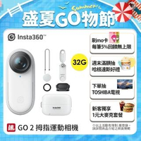 【Insta360】GO 2 拇指防抖相機(東城代理商公司貨)
