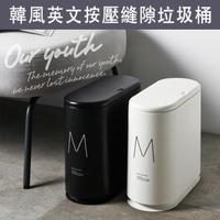 韓風英文按壓縫隙垃圾桶 收納桶(廚餘桶 浴室臥室 不占空間)
