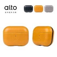【Alto】AirPods Pro 皮革保護套(真皮手工製作)