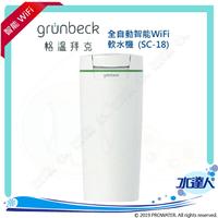 《德國格溫拜克Grunbeck》全自動智能WiFi軟水機SC-18/SoftliQ系列遠程WIFI控制智能軟水機設備