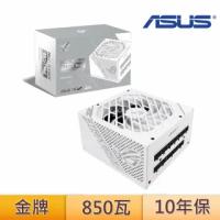 【電競耳機組】ASUS 華碩 ROG Strix 850W 金牌 電源供應器(潮競白)+USB-C有線電競耳機