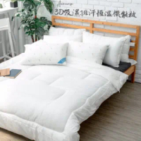 【Armansa】台灣製3D吸濕排汗恆溫機能四季被 雙人6X7尺 2.6kg(針對羽絨過敏者設計/羽毛被/羊毛被)