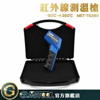 手持測溫槍 紅外線溫度檢測 -50~380度 數顯測溫槍 數位測溫儀 MET-TG380 雷射溫度計