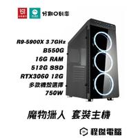 【魔物獵人】雷狼龍機 5900X/B550/16G/512G/RTX3060 V/750W 套裝主機『高雄程傑電腦』