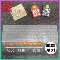 ideapad 300 15.6吋 聯想 LENOVO 鍵盤保護膜 防塵套 鍵盤保護套 鍵盤膜