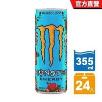 【魔爪Monster Energy】芒果狂歡 能量碳酸飲料 易開罐355ml(24入/箱)