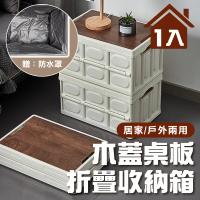 【時光良品】木蓋桌板折疊收納箱-大款+防水袋1組(大容量可摺疊放露營置物箱 收納櫃整理箱車用儲物箱冰桶椅)