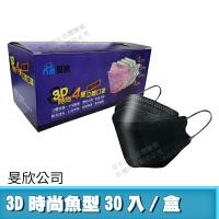 [限時促銷] 旻欣公司 KF94 3D時尚魚型立體口罩 台灣製 現貨 四層高防護 4層過濾 熔噴布 30入/盒 (非醫療)【全月刷卡累積滿$3000賺5%回饋】