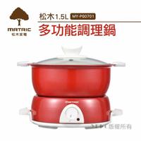 【MATRIC 松木】精巧多功能料理陶瓷鍋(MY-PG0701)