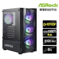 【華擎平台】i3四核{天馬騎士}GTX1050Ti獨顯電玩機(i3-10105F/8G/512G_SSD/GTX1050Ti-4G)