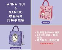 [7-11]ANNA SUI x 三麗鷗聯名時尚托特手提袋