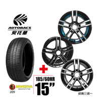 MINERVA米納瓦 輪胎185/60/15-圈15吋/4孔100/6.5J/38ET 四輪四圈組合/鋁圈三選一