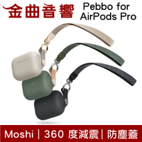 Moshi Pebbo for AirPods Pro 藍芽 耳機充電盒 保護套 | 金曲音響