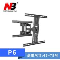 NB P6新版  / 45-75吋 手臂式液晶電視螢幕壁掛架
