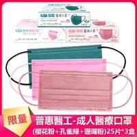 【普惠醫工】成人平面醫用口罩-珊瑚粉+孔雀綠+櫻花粉(25入×3盒)