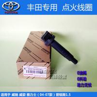 (現貨)原廠考耳90919-02240點火線圈 豐田toyota VIOS YARIS COROLLA PRIUS RA