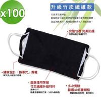 【竹纖】台灣製 面膜級 竹碳纖維 延長口罩使用 保潔墊片 100入(平面3D立體可用 成人大人 口罩套面罩活性碳)