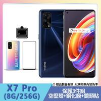 專用殼貼3件組【realme】realme X7 Pro 天璣1000+ 5G潮玩旗艦機-星宇黑(8G+256G)