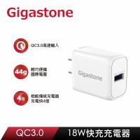 【Gigastone 立達國際】QC3.0 18W急速快充充電器 GA-8121W(支援iPhone 12/SE2/11/XR/8 充電)