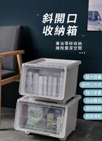 【免運】斜口收納箱 大容量可疊加 掀蓋收納筐 塑料耐重衣物儲物箱 翻蓋零食玩具整箱 收納盒 置物箱
