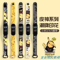 『現貨』皮卡丘系列 小米手環6 5腕帶 NFC通用 小米手環3/4 錶帶 卡通 替換手帶 運動 印花 動漫 米5硅膠錶帶