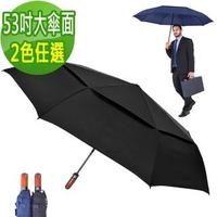 【2mm】紳士潮流雙層抗風 超大傘面自動開收傘(2色任選)
