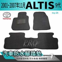 2001~2007年11月 ALTIS 9代 九代 阿提斯 TOYOTA 豐田 汽車防水腳踏墊地墊海馬蜂巢蜂窩卡固全包圍