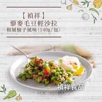 【禎祥食品】低卡即食品-藜麥毛豆輕沙拉-和風柚子風味(140g/包)-6包組