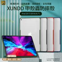 【XUNDD】甲殼蟲系列 四角防護保護殼 For Apple iPad 2017/2018 (9.7吋)