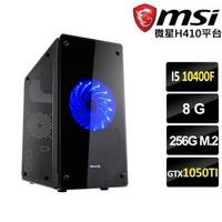 【微星平台】善逸 六核心LOL電競機(I5 10400F/H410/8G/256G M.2/GTX1050TI)
