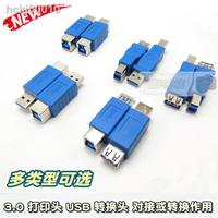 【現貨+免運】3.0打印機數據線轉換頭 打印頭公母 USB3.0公對母公B對公A 轉接頭
